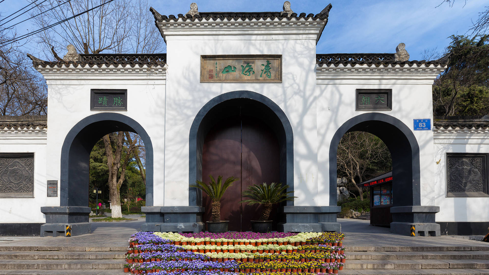 Qinglianshan Park Gate